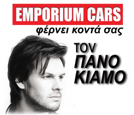 panos_kiamos