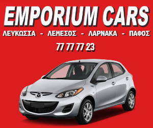Emporium Cars Special Offers