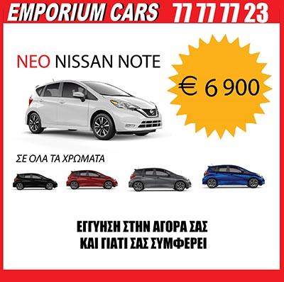 Emporium Cars Special Offer